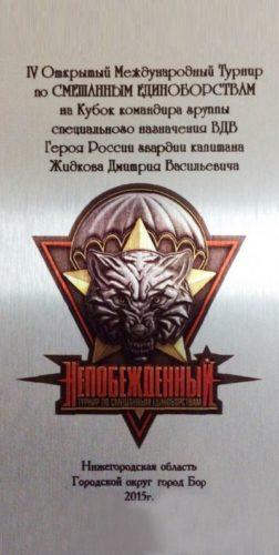 IV Турнир на Кубок Героя России Д. Жидкова 18-19 декабря 2015