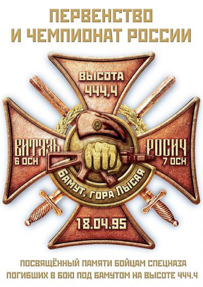 Всероссийский турнир по смешанным единоборствам «ОСЕ»