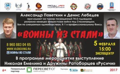 Турнир «Воины из стали»