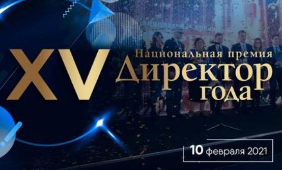 Стратегический альянс «Родияр» выступил в качестве партнеров Национальной премии «Директор года»