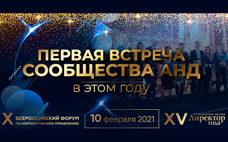 Стратегический альянс «Родияр» примет участие в X Всероссийском Форуме по корпоративному управлению