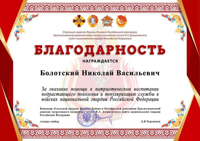 Благодарность от имени командования Отдельной дивизии им. Ф. Э. Дзержинского!
