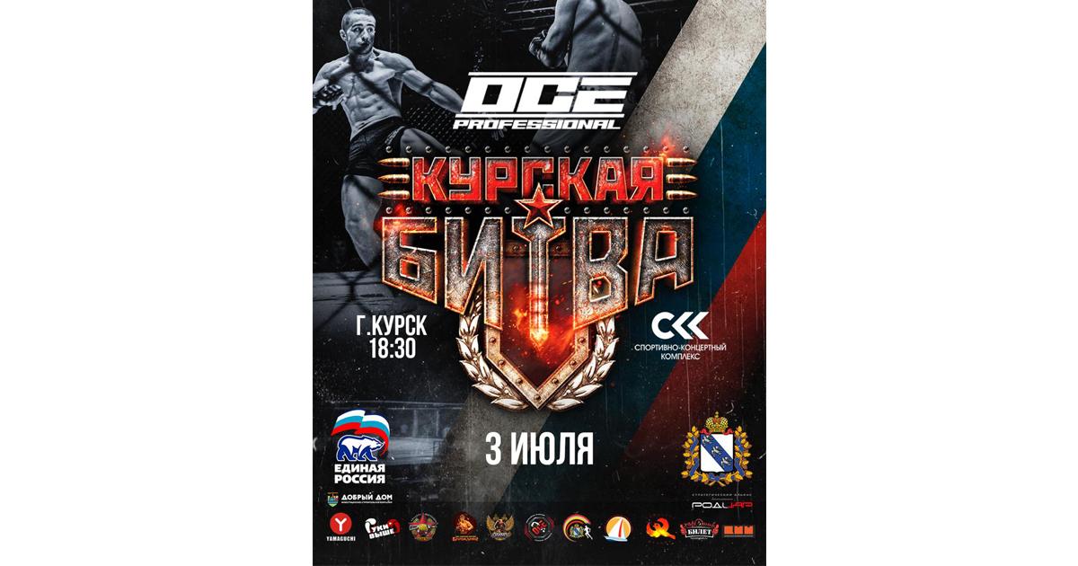 Международный турнир по правилам MMA «Курская битва»