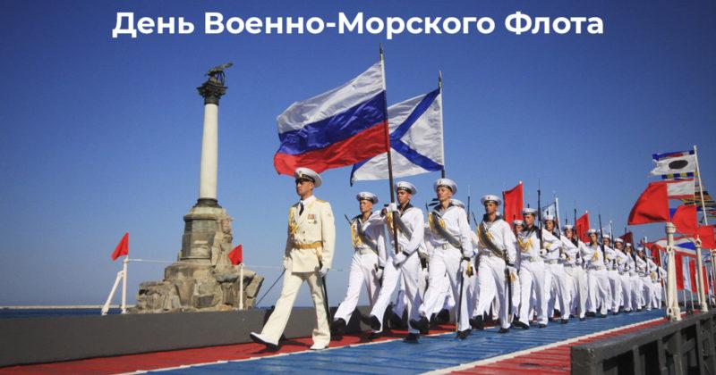 Happy Navy Day!