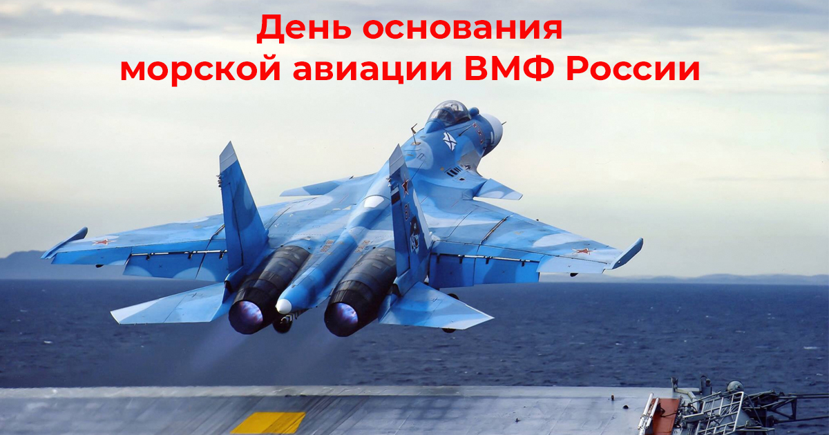 HAPPY DAY OF FOUNDATION OF THE RUSSIAN NAVAL AVIATION !