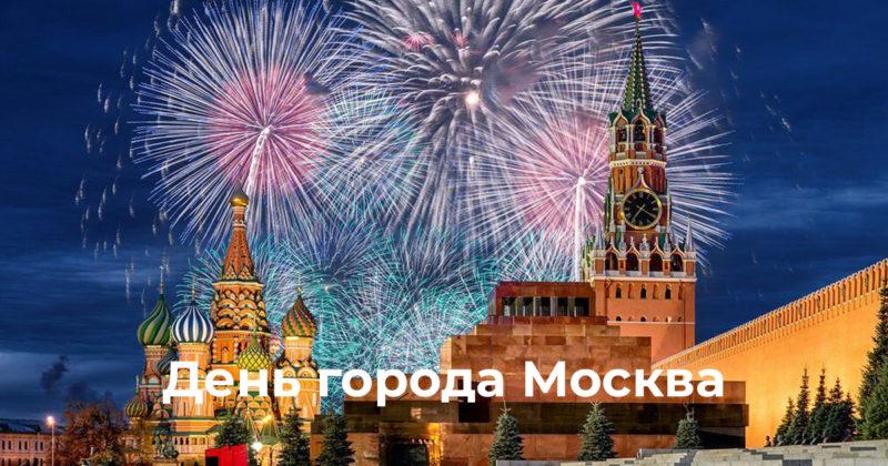 День города Москва. 3 лайфхака для обеспечения безопасности на мероприятии.