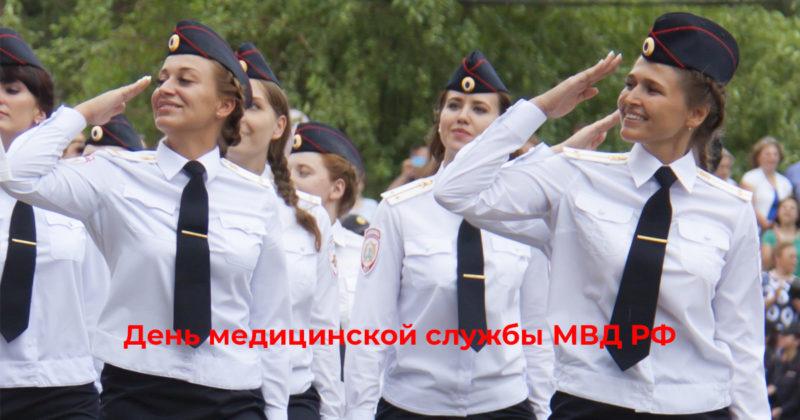 С Днём медицинской службы МВД!